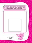 Годовой курс занятий. Тренировочные задания: для детей 3-4 лет — фото, картинка — 6