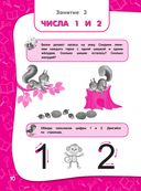 Годовой курс занятий. Тренировочные задания: для детей 3-4 лет — фото, картинка — 9