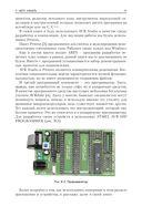 Умные устройства безопасности на микроконтроллерах Atmel — фото, картинка — 9