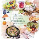 Книга для записи кулинарных рецептов — фото, картинка — 2
