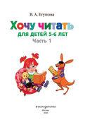 Хочу читать. Для детей 5-6 лет. Часть 1 — фото, картинка — 1