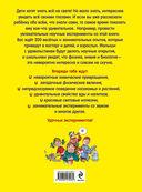 Большая книга научных опытов для детей и взрослых — фото, картинка — 16