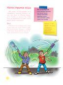 Большая книга научных опытов для детей и взрослых — фото, картинка — 9