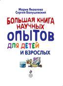 Большая книга научных опытов для детей и взрослых — фото, картинка — 1