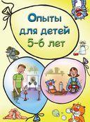 Большая книга научных опытов для детей и взрослых — фото, картинка — 8