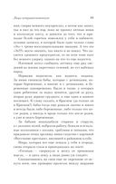 Жизнь и необычайные приключения солдата Ивана Чонкина. Книга 1. Лицо неприкосновенное (м) — фото, картинка — 10