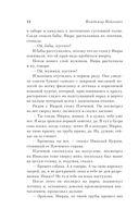 Жизнь и необычайные приключения солдата Ивана Чонкина. Книга 1. Лицо неприкосновенное (м) — фото, картинка — 11