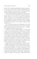 Жизнь и необычайные приключения солдата Ивана Чонкина. Книга 1. Лицо неприкосновенное (м) — фото, картинка — 14