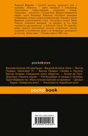 Жизнь и необычайные приключения солдата Ивана Чонкина. Книга 1. Лицо неприкосновенное (м) — фото, картинка — 15