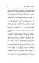Жизнь и необычайные приключения солдата Ивана Чонкина. Книга 1. Лицо неприкосновенное (м) — фото, картинка — 5