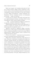 Жизнь и необычайные приключения солдата Ивана Чонкина. Книга 1. Лицо неприкосновенное (м) — фото, картинка — 8