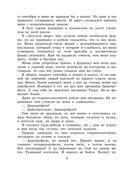 Кыш, Двапортфеля и целая неделя. Кыш и я в Крыму — фото, картинка — 3