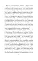 Авантюры Прантиша Вырвича, школяра и шпика — фото, картинка — 11