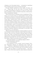 Авантюры Прантиша Вырвича, школяра и шпика — фото, картинка — 13