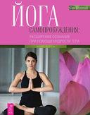 Йога - новое рождение. Йога самопробуждения (комплект из 2-х книг) — фото, картинка — 1