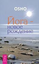 Йога - новое рождение. Йога самопробуждения (комплект из 2-х книг) — фото, картинка — 2