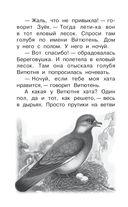 Сказки и рассказы — фото, картинка — 14