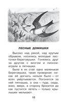Сказки и рассказы — фото, картинка — 10