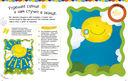 Рисуем пальчиками. 4 уровень (+ наклейки) — фото, картинка — 3