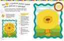 Рисуем пальчиками. 4 уровень (+ наклейки) — фото, картинка — 4
