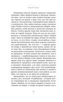 Московская сага. Книга III. Тюрьма и мир — фото, картинка — 11