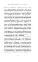 Московская сага. Книга III. Тюрьма и мир — фото, картинка — 12
