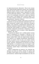 Московская сага. Книга III. Тюрьма и мир — фото, картинка — 13