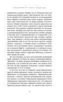 Московская сага. Книга III. Тюрьма и мир — фото, картинка — 14