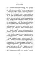 Московская сага. Книга III. Тюрьма и мир — фото, картинка — 9