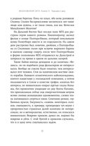 Московская сага. Книга III. Тюрьма и мир — фото, картинка — 10