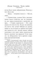 Кольцо Соломона — фото, картинка — 14
