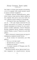 Кольцо Соломона — фото, картинка — 8