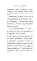 Кольцо Соломона — фото, картинка — 9