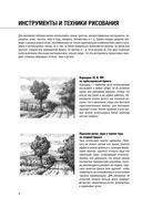 Рисуем пейзаж — фото, картинка — 3
