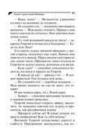Секрет одноглазой Фемиды (м) — фото, картинка — 11