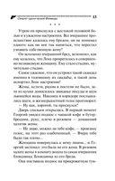Секрет одноглазой Фемиды (м) — фото, картинка — 13