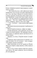 Секрет одноглазой Фемиды (м) — фото, картинка — 14