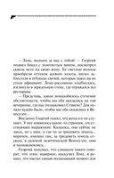 Секрет одноглазой Фемиды (м) — фото, картинка — 5
