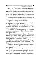 Секрет одноглазой Фемиды (м) — фото, картинка — 8