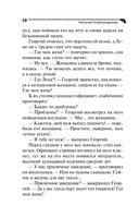 Секрет одноглазой Фемиды (м) — фото, картинка — 10