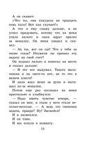 Денискины рассказы — фото, картинка — 14