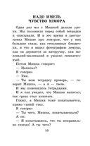 Денискины рассказы — фото, картинка — 9