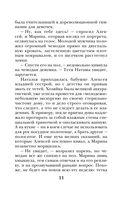 Тонкая нить предназначения (м) — фото, картинка — 7