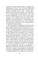 Тонкая нить предназначения (м) — фото, картинка — 2