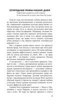 Органическое земледелие в России. Опыт лучших дачников страны — фото, картинка — 3