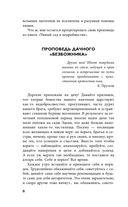 Органическое земледелие в России. Опыт лучших дачников страны — фото, картинка — 6