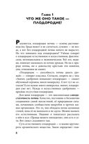 Органическое земледелие в России. Опыт лучших дачников страны — фото, картинка — 8