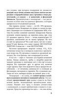 Органическое земледелие в России. Опыт лучших дачников страны — фото, картинка — 9