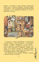 Все прелестные сказки — фото, картинка — 11
