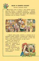 Все прелестные сказки — фото, картинка — 8